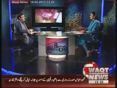 8pm With Fareeha Idrees 13 February 2013