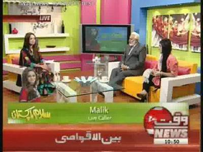 Salam Pakistan 15 February 2013 (Part 1)