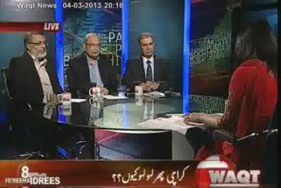 8pm with Fareeha Idrees (Karachi is Burning: Where is Government?) 04 March 2013