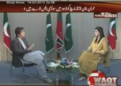 8pm with Fareeha Idrees (Imran Khan Interview) 14 March 2013