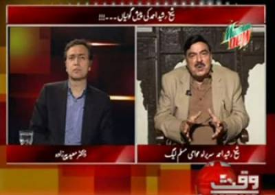 Tonight With Moeed Pirzada (Predictions of Sheikh Rasheed Ahmed) 21 March 2013