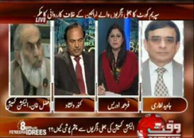 8pm with Fareeha Idrees (Election Commission of Pakistan and Fake Degree Holders) 29 March 2013