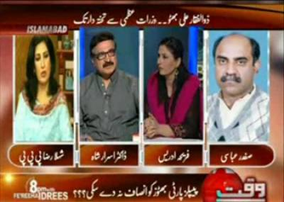 8pm with Fareeha Idrees (Zulfiqar Ali Bhutto:From Prime Ministership to Hanged Till Death) 04 April 2013