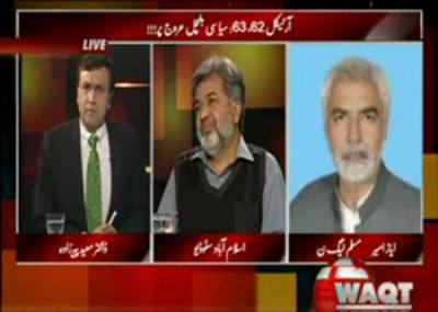 Tonight With Moeed Pirzada (Article 62 and 63:Political Stirring on the Peak) 05 April 2013