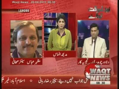 News Lounge 20 April 2013