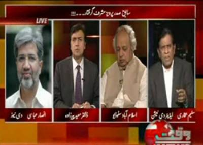 Tonight With Moeed Pirzada (Arrest of General Pervaiz Musharraf) 19 April 2013