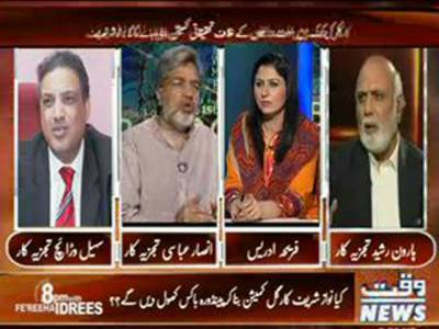 8pm with Fareeha Idrees 06 May 2013