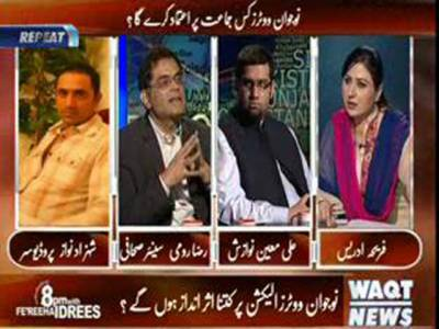 8pm with Fareeha Idrees 08 May 2013