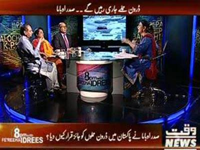 8pm with Fareeha Idrees (Drone Attacks in Pakistan) 27 May 2013
