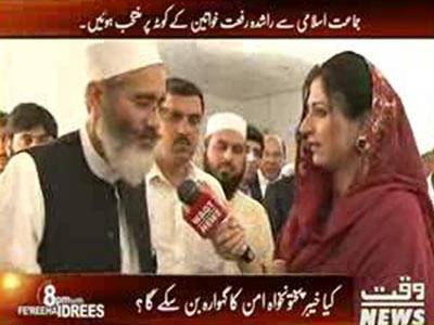 8pm with Fareeha Idrees 29 May 2013
