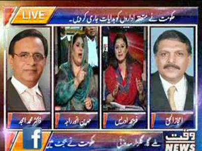8pm with Fareeha Idrees (Musharraf Treason Case: Govt Submits Reply to SC) 26 June 2013