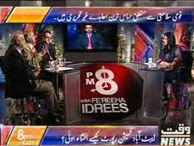 8pm with Fareeha Idrees (Abotabad Operation) 11 July 2013