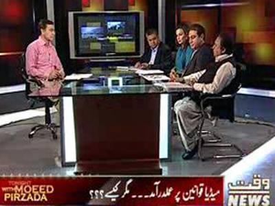 Tonight with Moeed Pirzada 11 July 2013