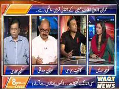 8pm with Fareeha Idrees (Investigation Against Altaf Hussain in UK) 15 July 2013
