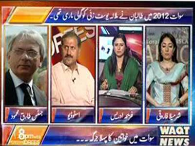 8pm with Fareeha Idrees (Women's 1st Jirga in Swat) 16 July 2013