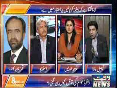 8pm with Fareeha Idrees 17 July 2013