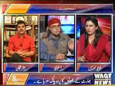 8pm with Fareeha Idrees 18 July 2013