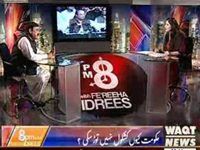 8pm with Fareeha Idrees (Exclusive Interview of Sheikh Rasheed) 19 July 2013