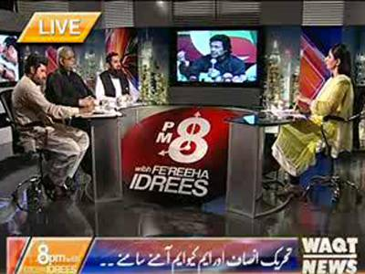 8pm with Fareeha Idrees 23 July 2013
