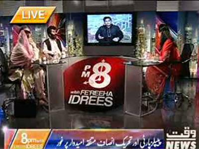 8pm with Fareeha Idrees (Presidential Elections) 25 July 2013
