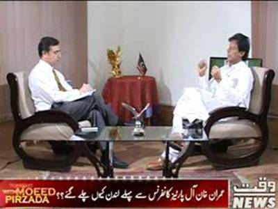 Tonight with Moeed Pirzada (Exclusive Interview of Chairman PTI Imran Khan) 25 July 2013