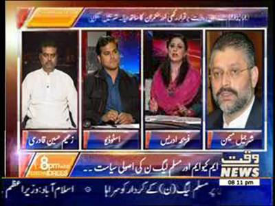 8pm With Fareeha Idrees 29 July 2013