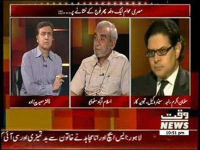 Tonight with Moeed Pirzada 29 July 2013