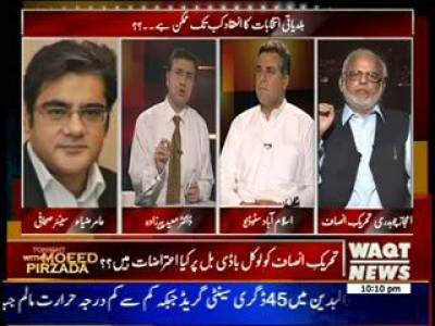 Tonight with Moeed Pirzada 01 August 2013