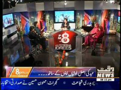 8pm with Fareeha Idrees 09 August 2013