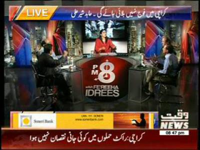 8pm with Fareeha Idrees 27 August 2013