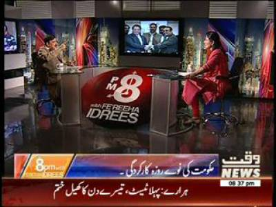 8pm with Fareeha Idrees 05 September 2013