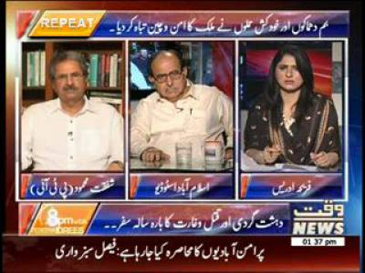 8pm with Fareeha Idrees 11 September 2013
