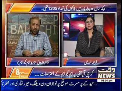 8PM with Fareeha Idrees 14 October 2013