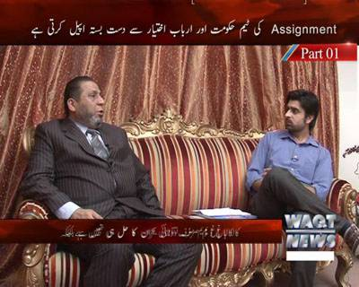 Assignment Exclusive on Kala Bagh Dam Part 01, Ameer Abbas