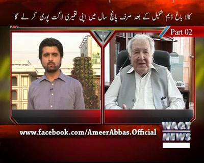Assignment Exclusive on Kala Bagh Dam Part 02, Ameer Abbas