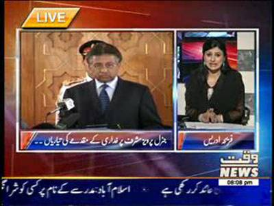 8Pm With Fareeha Iderees 19 November 2013