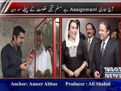 Assignment first 100 Days of Nawaz Shairf Govt. Promo, Ameer Abbas