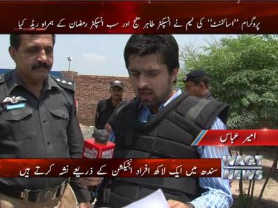 Assignment Exclusive on Drug and Alcohol Mafia in District Chiniot, Village Rajoa, Ameer Abbas