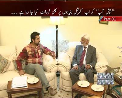 Assignment Sargodha University Documentry with VC Dr. Akramn Chaudhary Part 01, Ameer Abbas