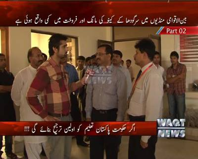 Assignment Sargodha University Documentry with VC Dr. Akramn Chaudhary Part 02, Ameer Abbas