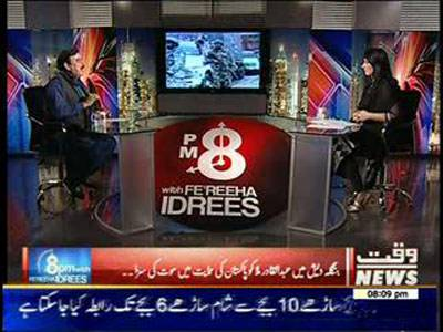 8PM With Fareeha Idrees 13 December 2013