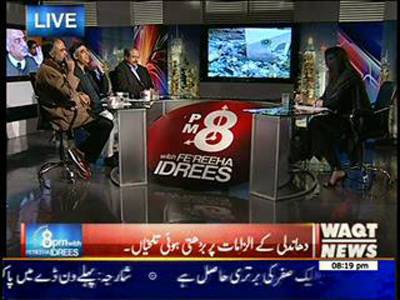 8 PM With Fareeha Idrees 19 December 2013