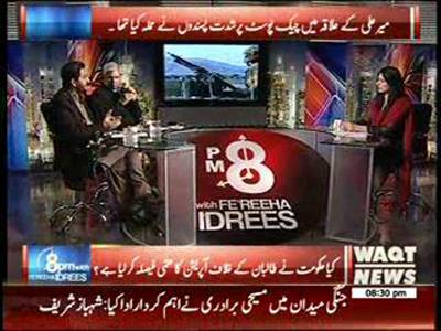 8 PM With Fareeha Idrees 24 December 2013