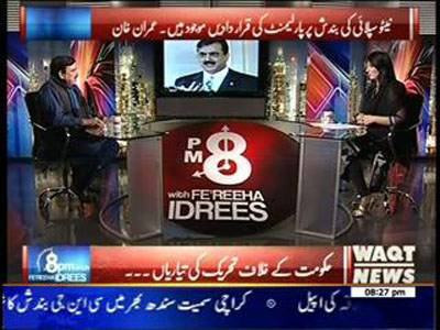 8 PM With Fareeha Idrees 26 December 2013