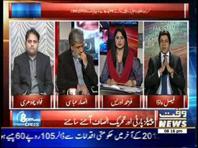 8PM With Fareeha Idrees 30 December 2013
