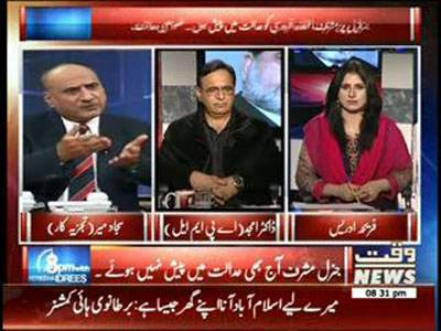 8PM With Fareeha Idrees 07 February 2014(Part 2)