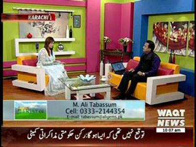 Salam Pakistan 17 February 2014 (Part 1)