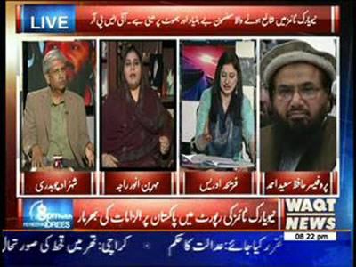 8PM With Fareeha Idrees 20 March 2014