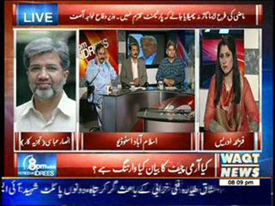 8PM With Fareeha Idrees 08 April 2014