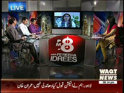 8PM With Fareeha Idrees 06 May 2014